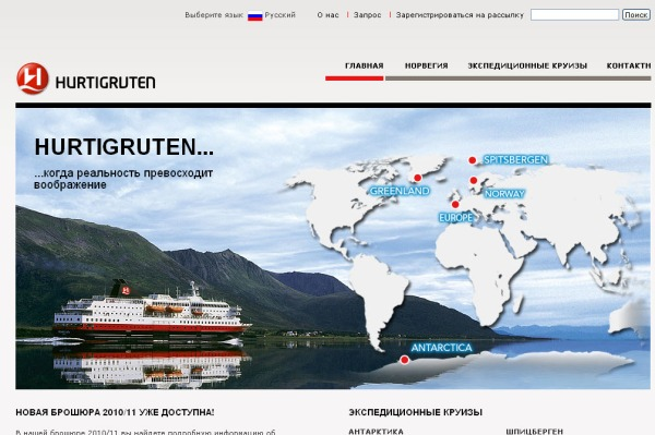 Russian website for Hurtigruten